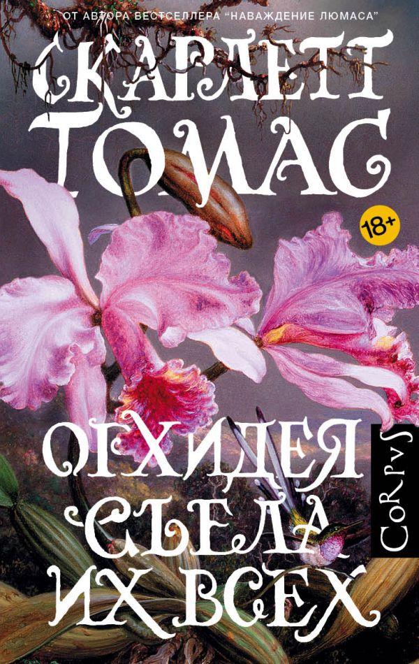 Скарлетт Томас «Орхидея съела их всех»