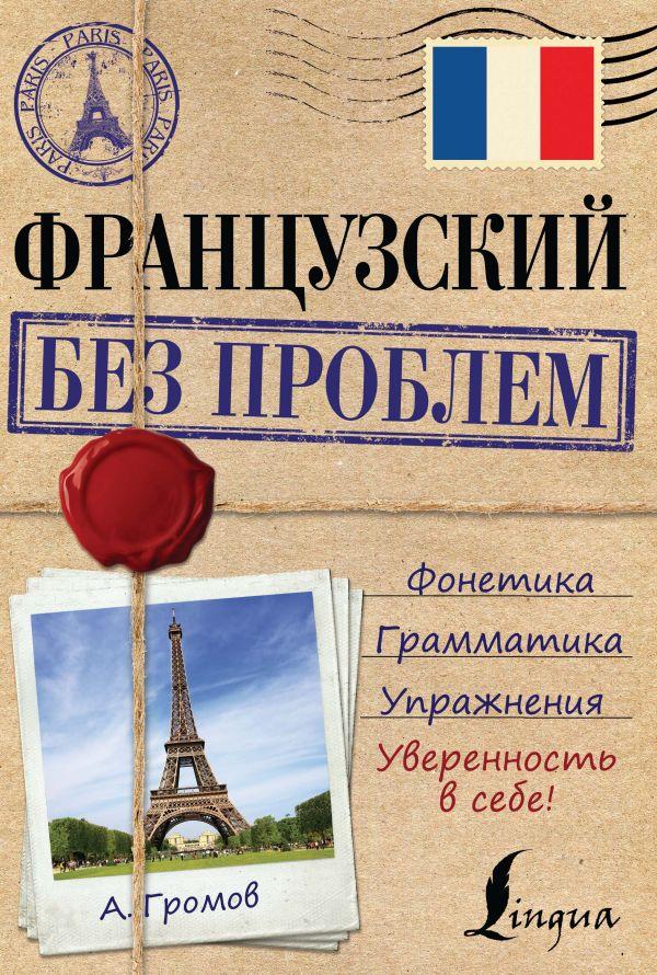Французский без проблем