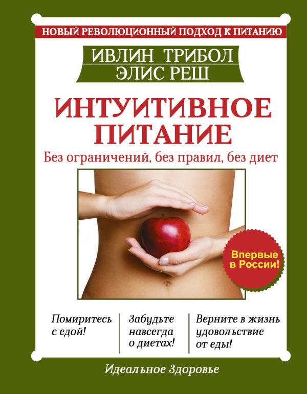 Интуитивное питание. Без ограничений, без правил, без диет