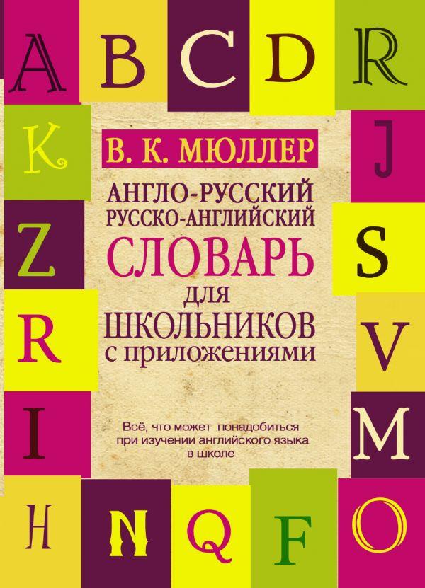 Обложка Англо-русский – русско-английский словарь для школьников
