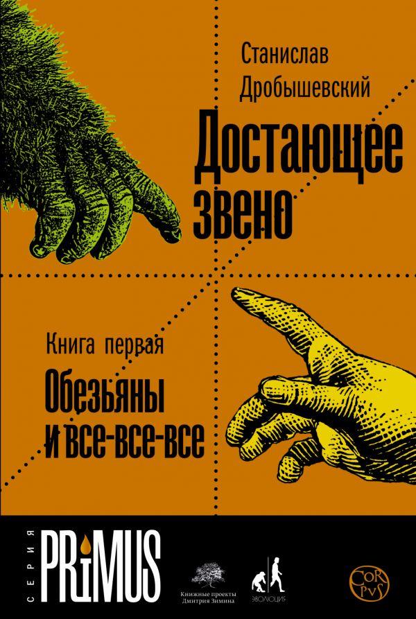 Станислав Дробышевский «Достающее звено. Книга первая. Обезьяны и все-все-все»