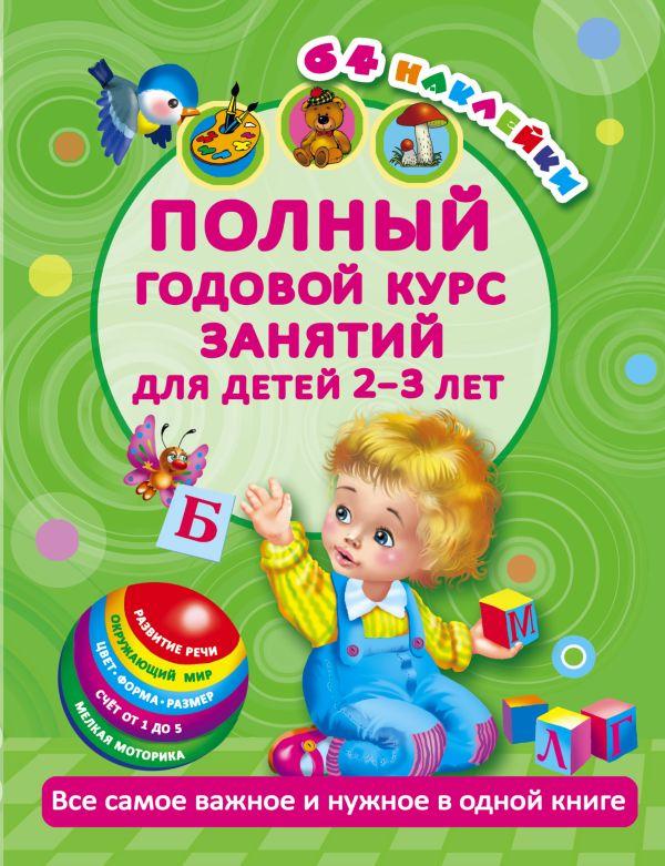 Полный годовой курс занятий Для детей 2-3 года с наклейками