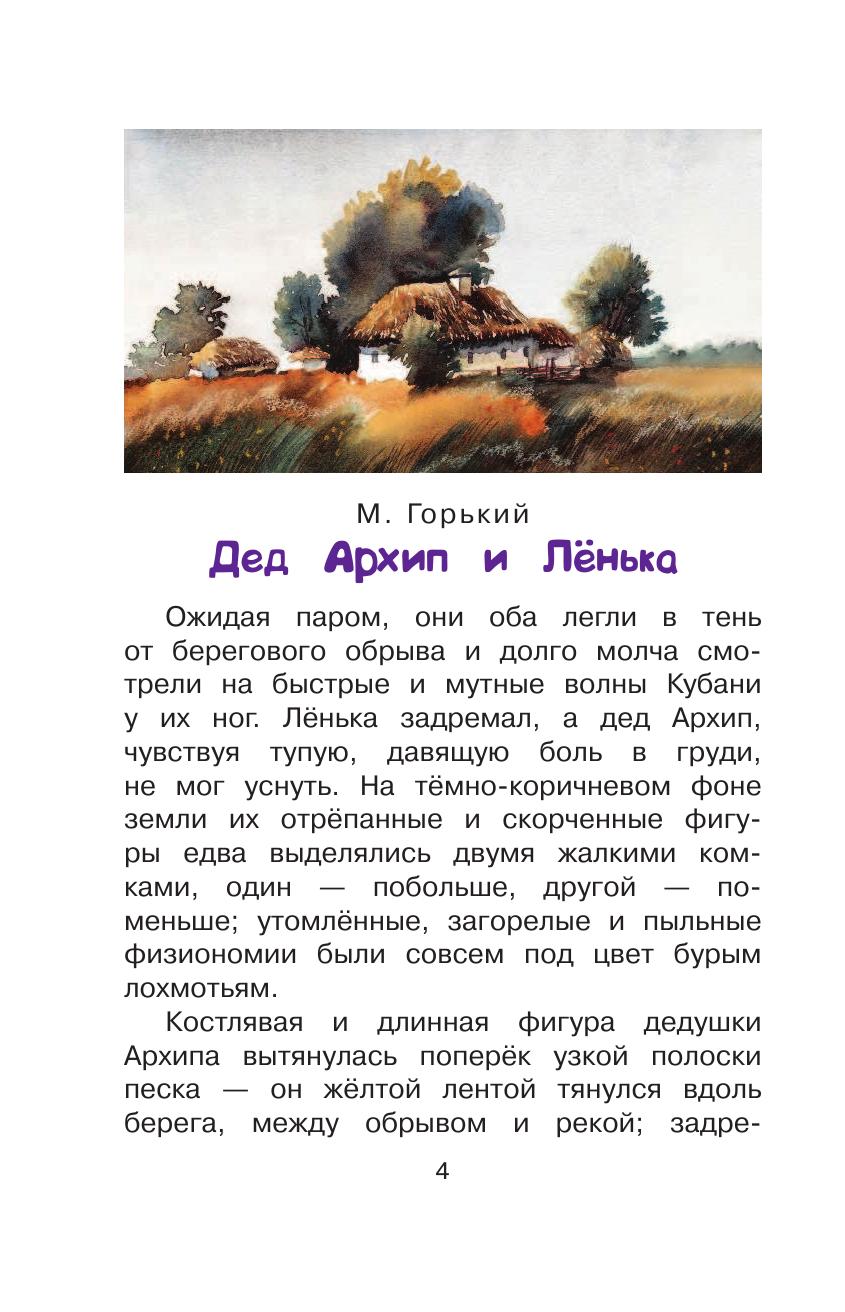Рассказ Гайдара Голубая чашка