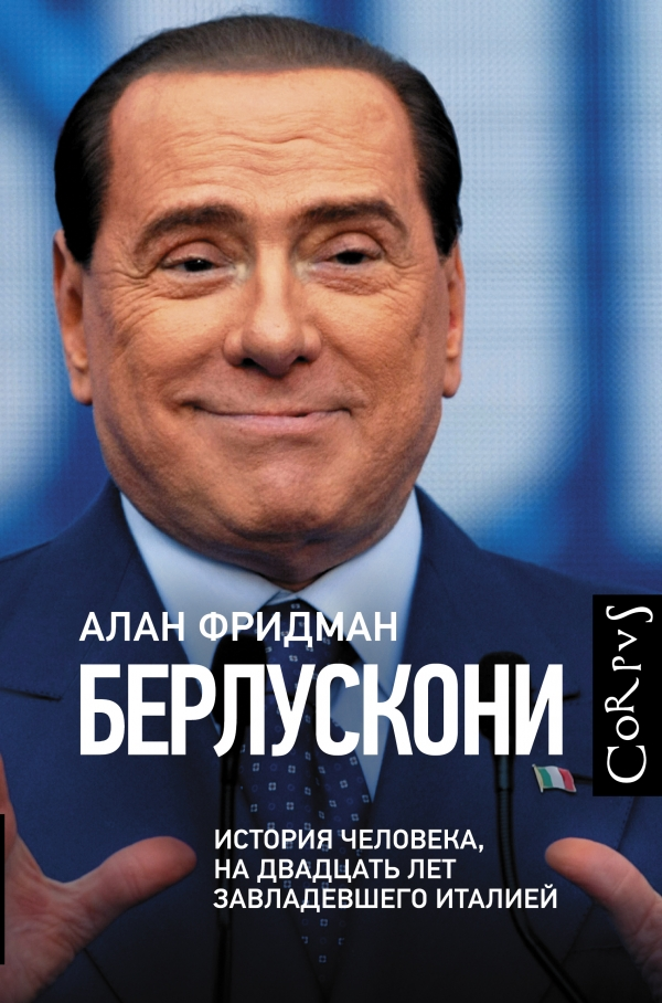 Алан Фридман «Берлускони»