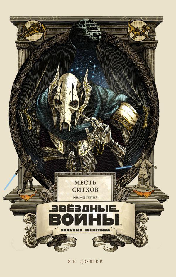 Ян Дошер «Звёздные войны Уильяма Шекспира. Эпизод III. Месть ситхов»