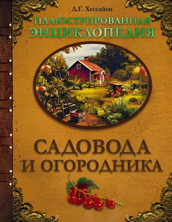 Хессайон Д.Г. «Иллюстрированная энциклопедия садовода и огородника»