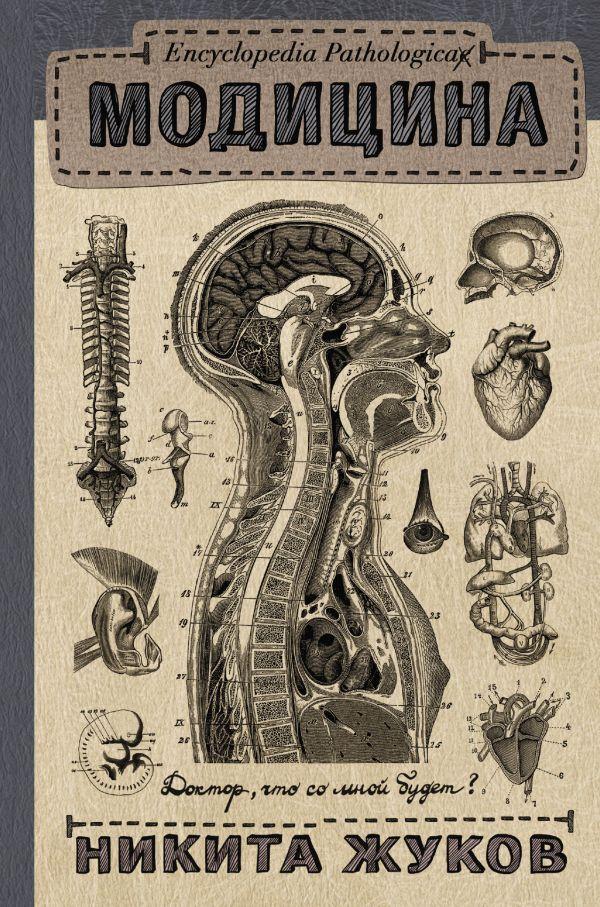 Никита Жуков «Encyclopedia Pathologica: Модицина»