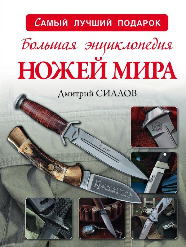 Дмитрий Силлов «Большая энциклопедия ножей мира»