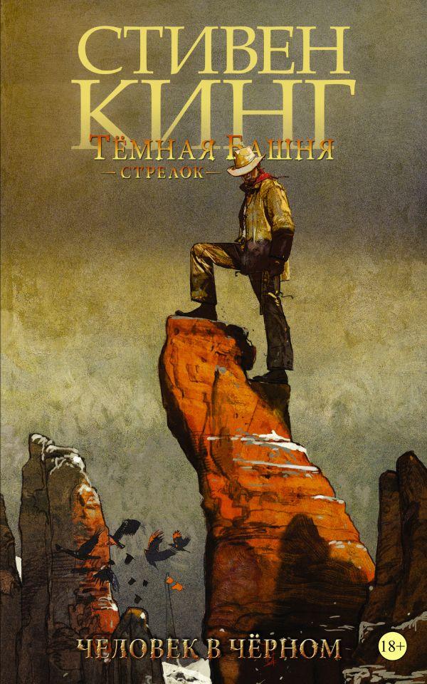 Стивен Кинг «Тёмная башня: Стрелок. Книга 5. Человек в Чёрном»