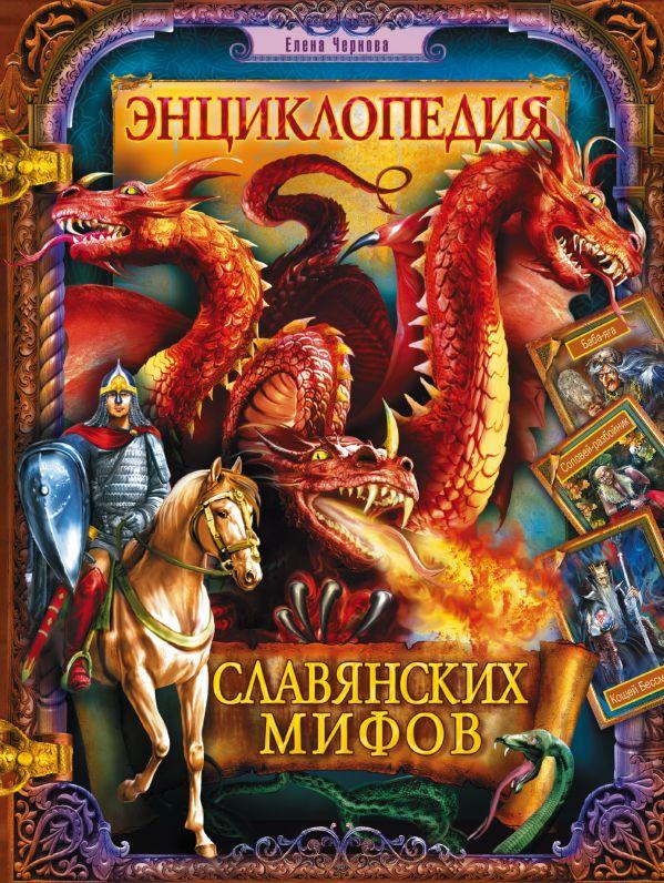 Энциклопедия славянских мифов