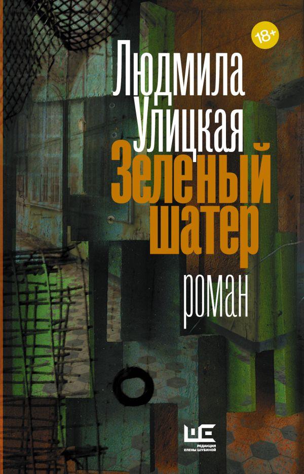 Людмила Улицкая «Зеленый шатер»