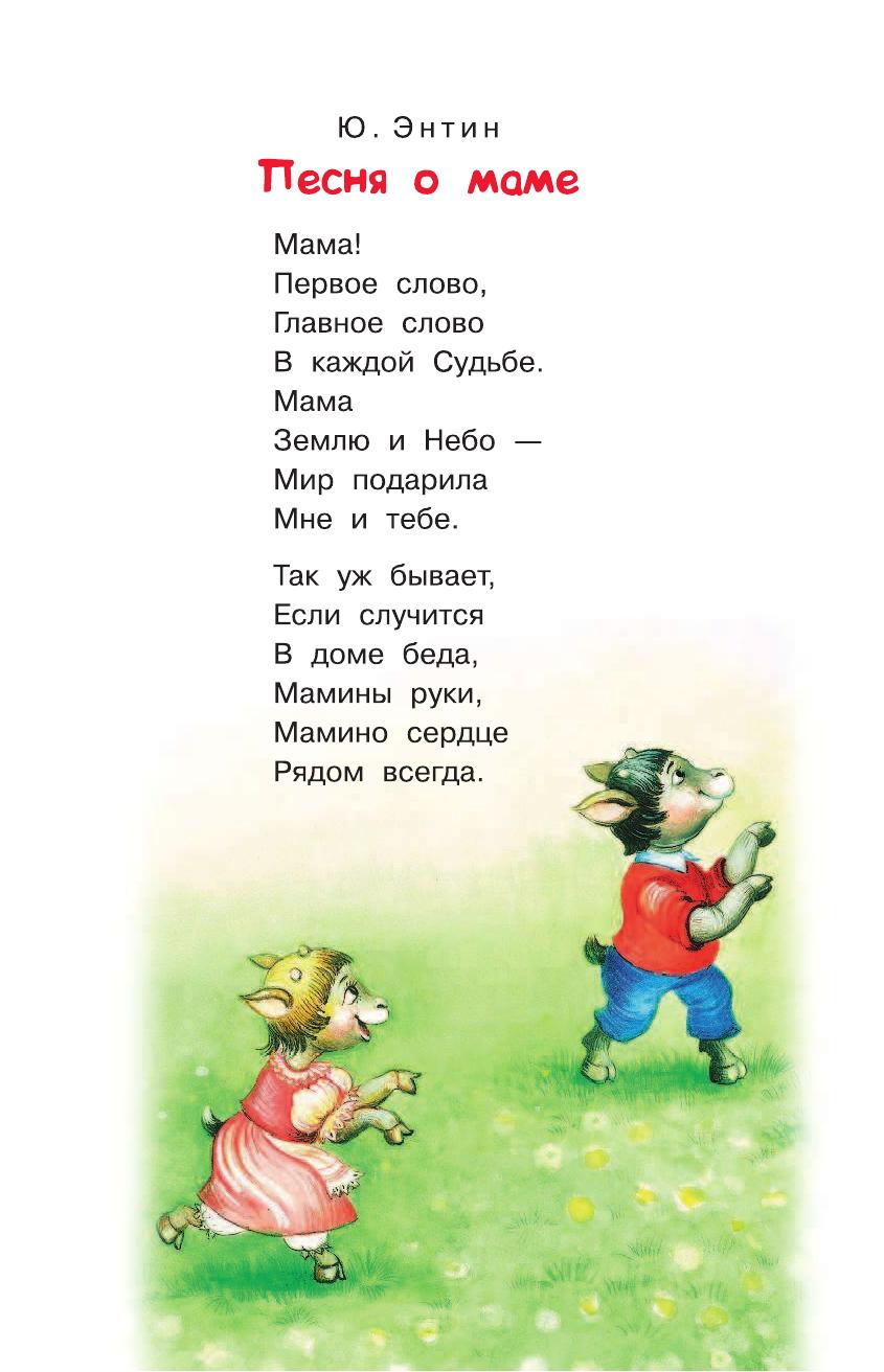 Автор стихотворения подарок маме