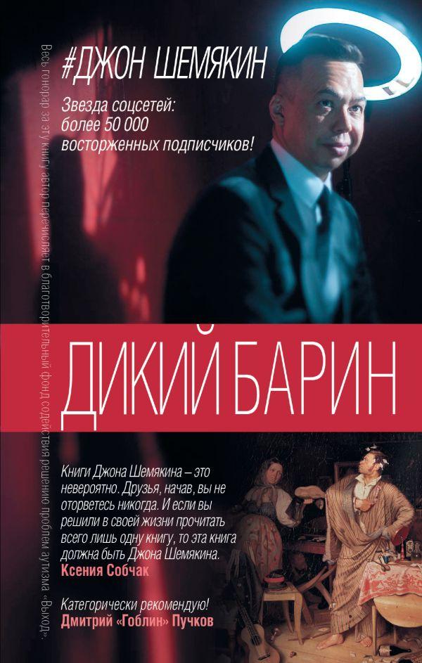 Джон Шемякин «Дикий барин»