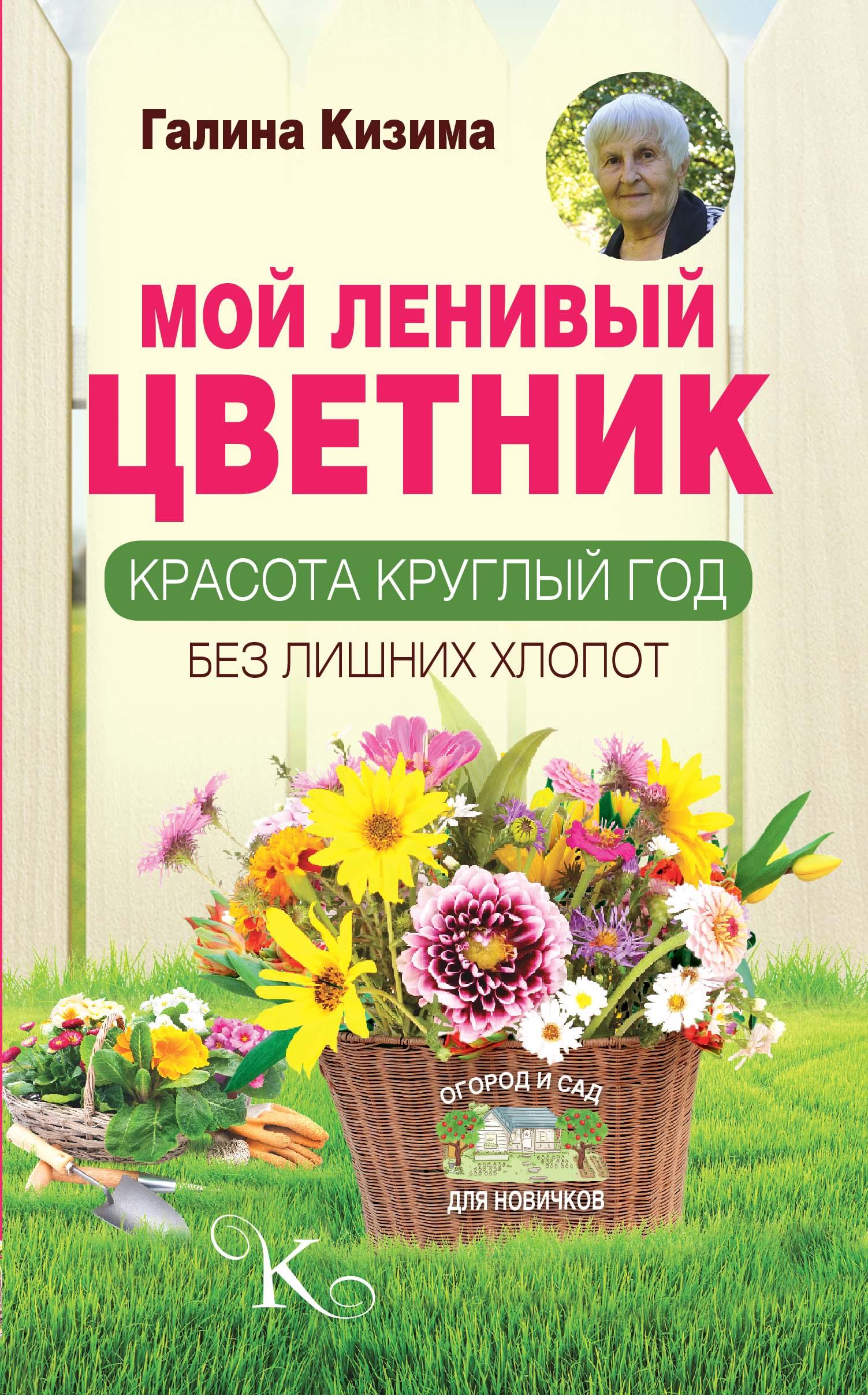 Галина кизима выращивание цветов 36