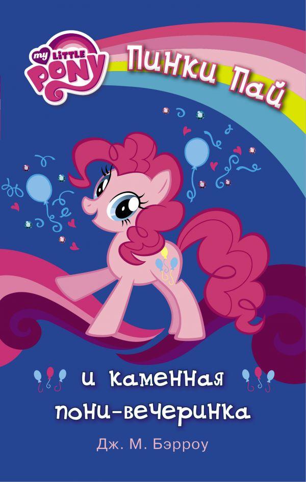 «Мой маленький пони. Пинки Пай и каменная пони-вечеринка»