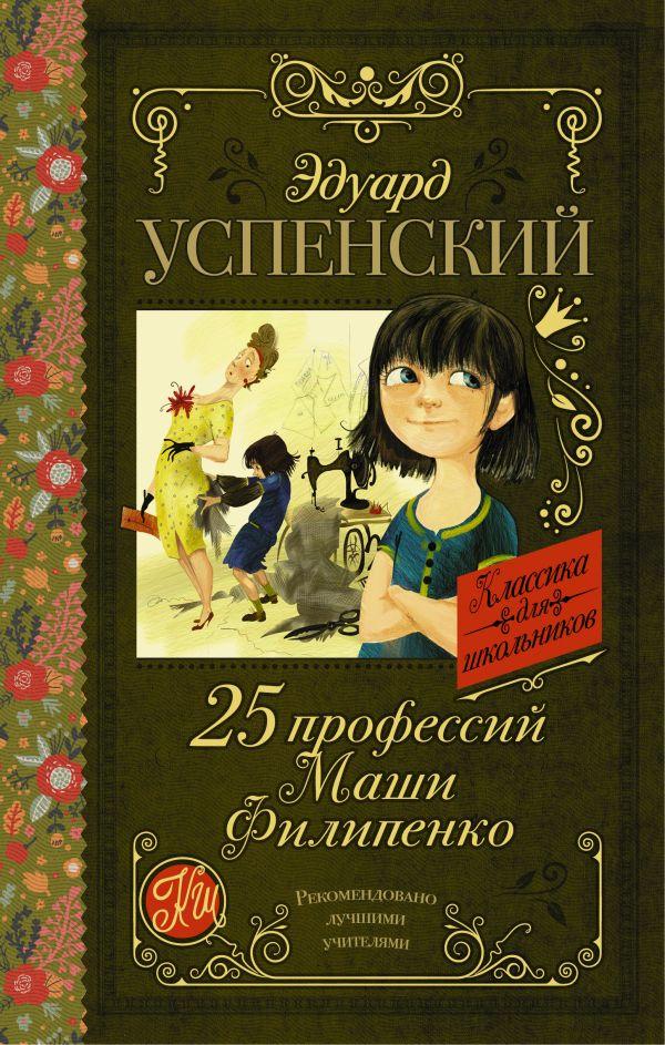 Эдуард Успенский «25 профессий Маши Филипенко»