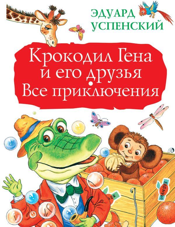Крокодил Гена и его друзья. Все приключения