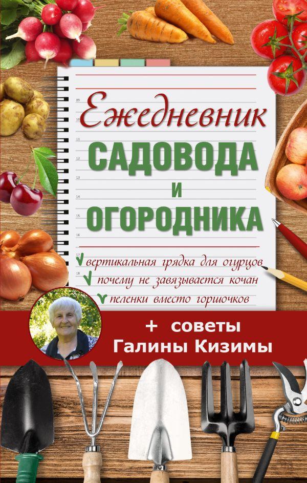Записная книга садовода и огородника