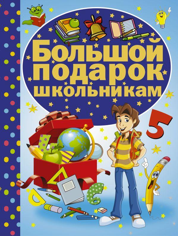Большой подарок школьникам