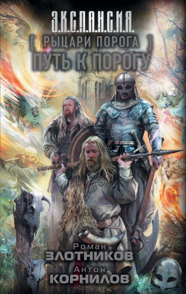 Роман Злотников, Антон Корнилов «Рыцари Порога. Путь к Порогу»