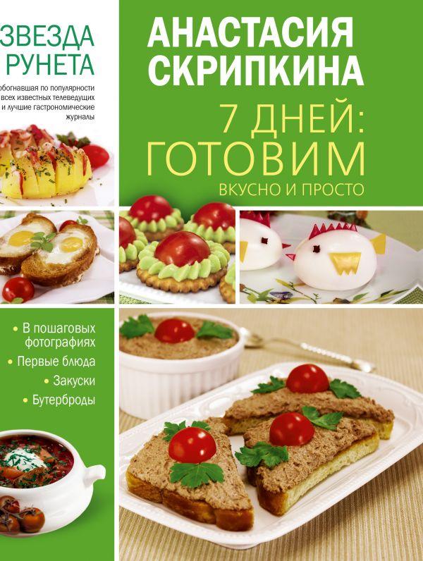 Анастасия Скрипкина «7 дней: готовим вкусно и просто»