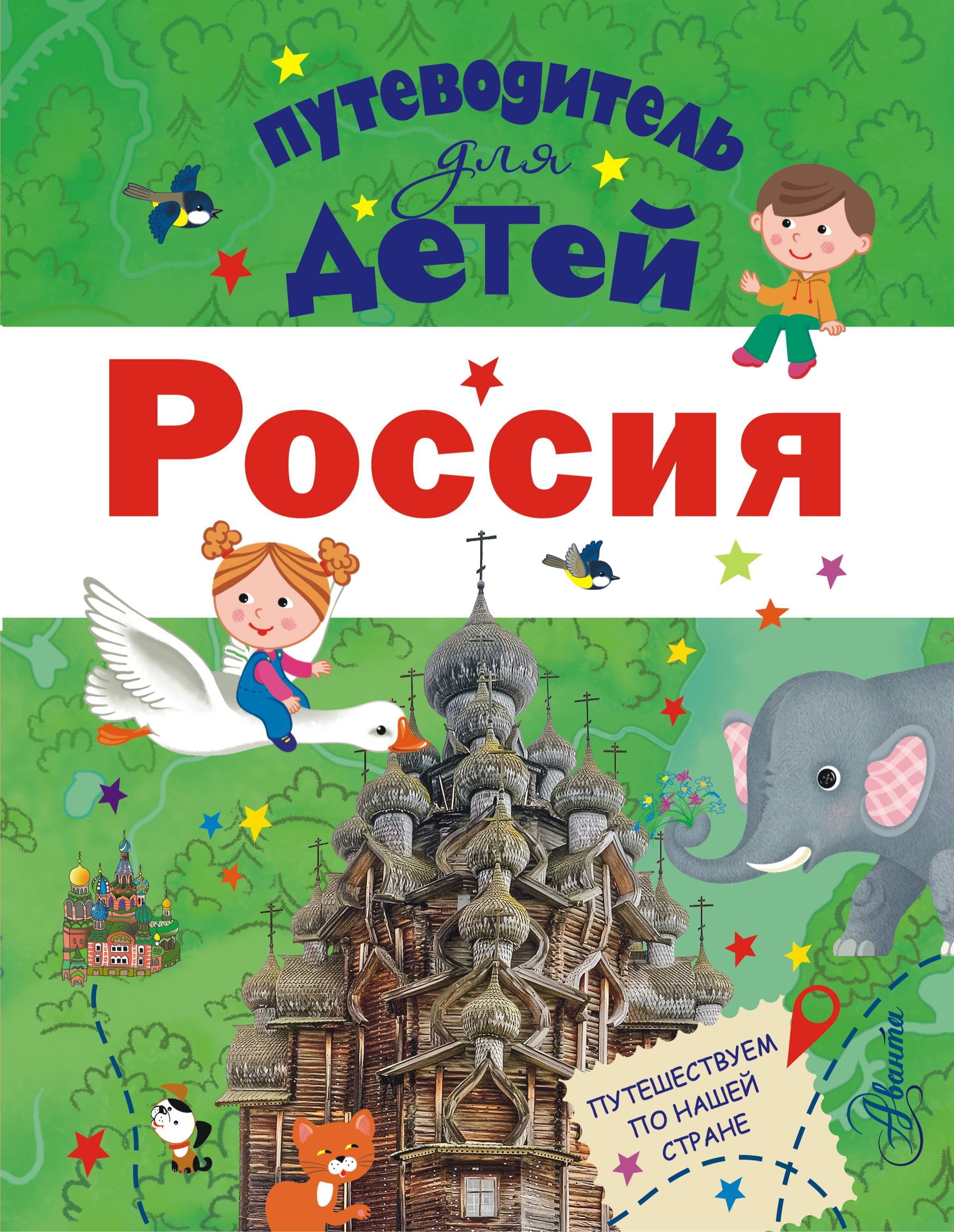 Бросалина Л.М. «Путеводитель для детей. Россия»
