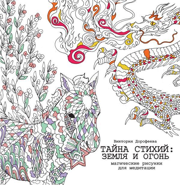 Виктория Дорофеева «Тайна стихий: земля и огонь. Магические рисунки для медитации»