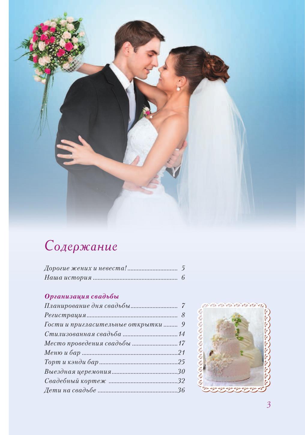 Что и когда покупать к свадьбе