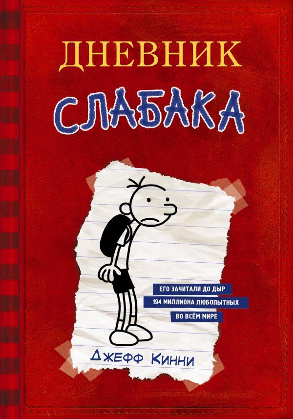 Джефф Кинни «Дневник Слабака»