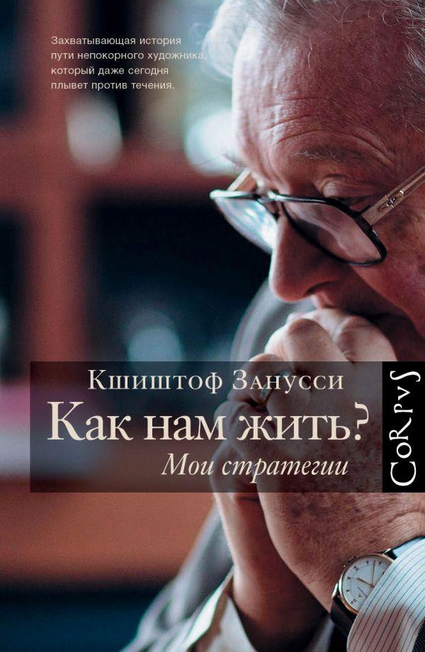 Кшиштоф Занусси «Как нам жить?»