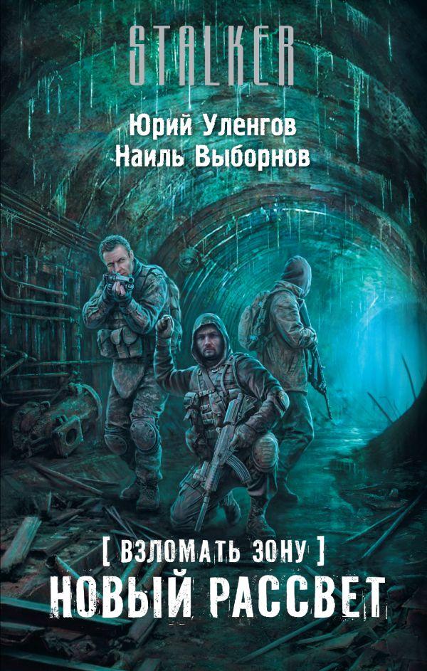 Юрий Уленгов, Наиль Выборнов «Взломать Зону. Новый рассвет»