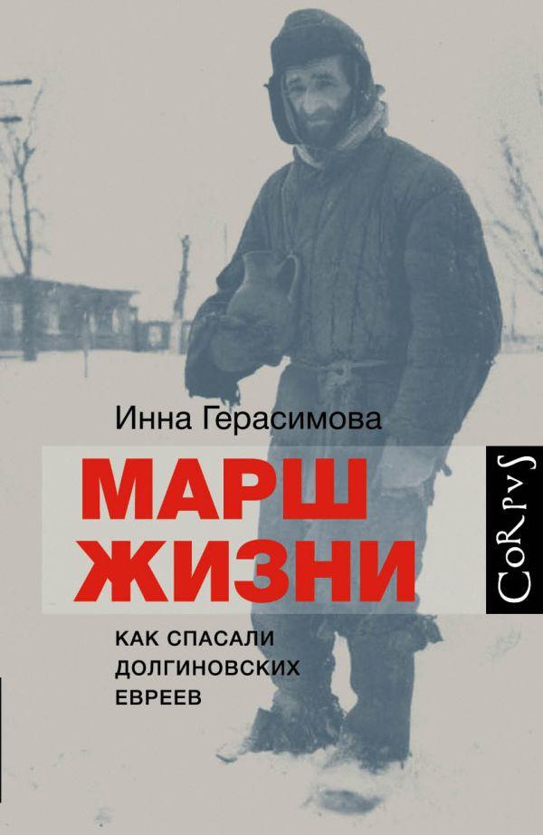 Инна Герасимова «Марш жизни»
