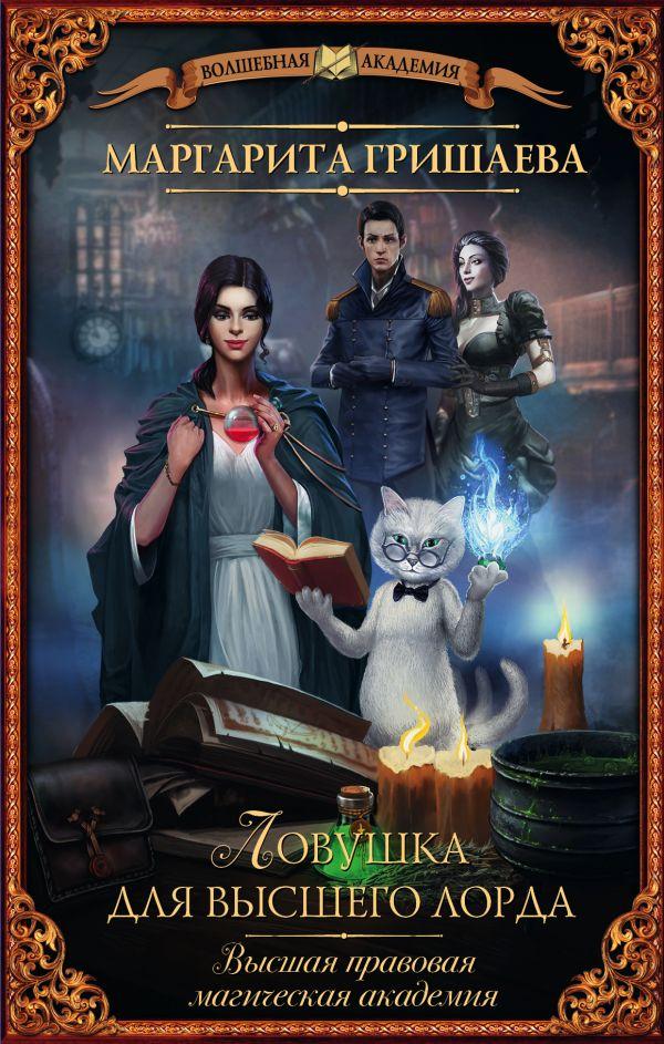 Маргарита Гришаева «Высшая правовая магическая академия. Ловушка для высшего лорда»