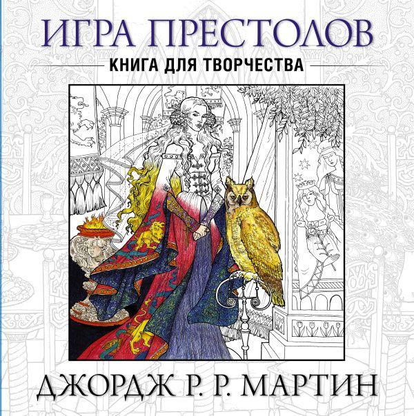 Джордж Мартин «Игра престолов. Книга для творчества»