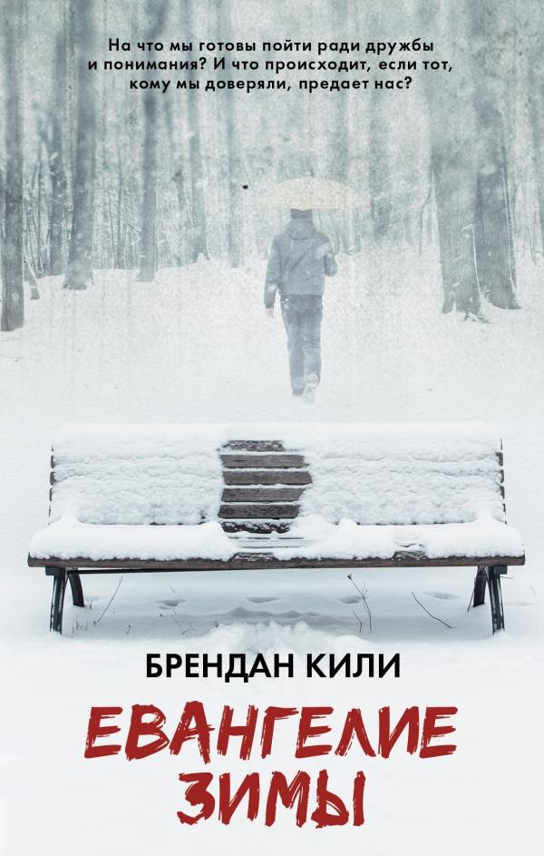 Брендан Кили «Евангелие зимы»