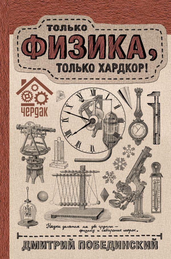 Дмитрий Побединский «Чердак. Только физика, только хардкор»