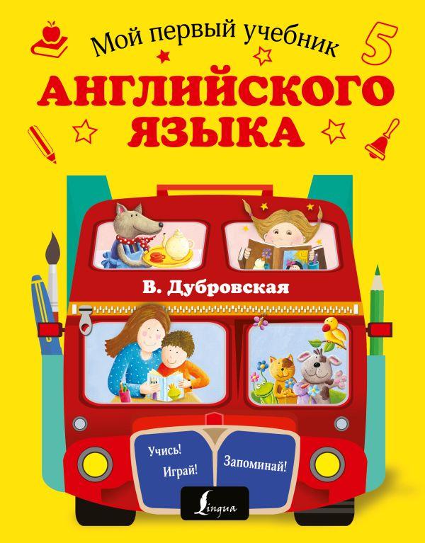 В. Дубровская «Мой первый учебник английского языка»
