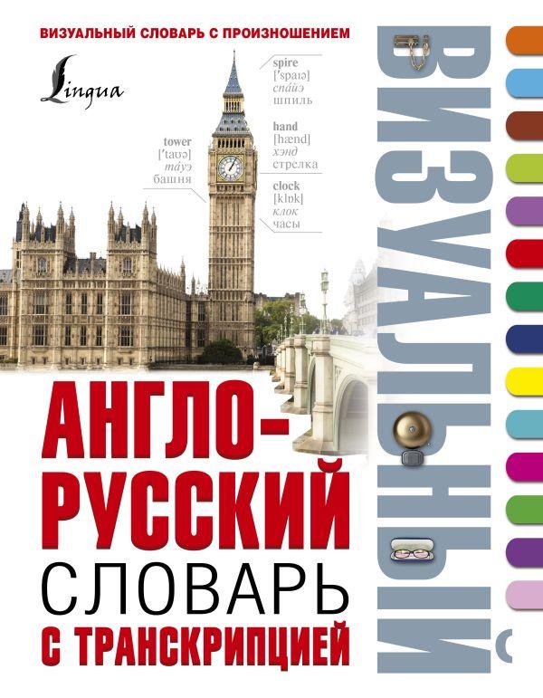 «Англо-русский визуальный словарь с транскрипцией»
