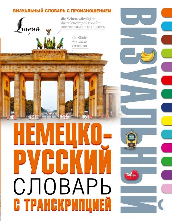«Немецко-русский визуальный словарь с транскрипцией»