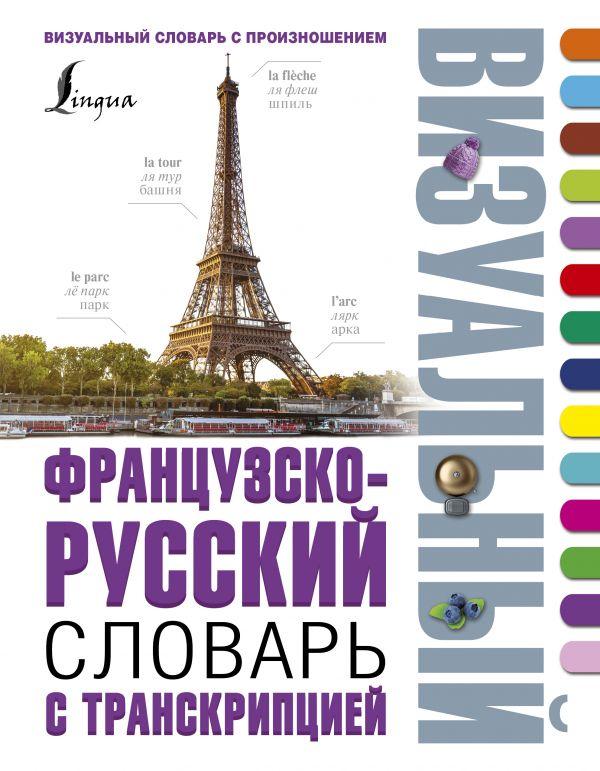 «Французско-русский визуальный словарь с транскрипцией»