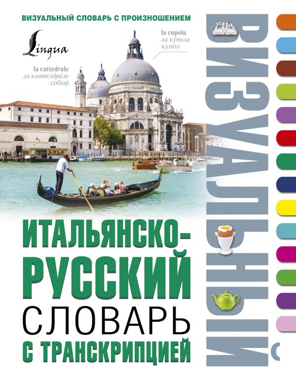 «Итальянско-русский визуальный словарь с транскрипцией»