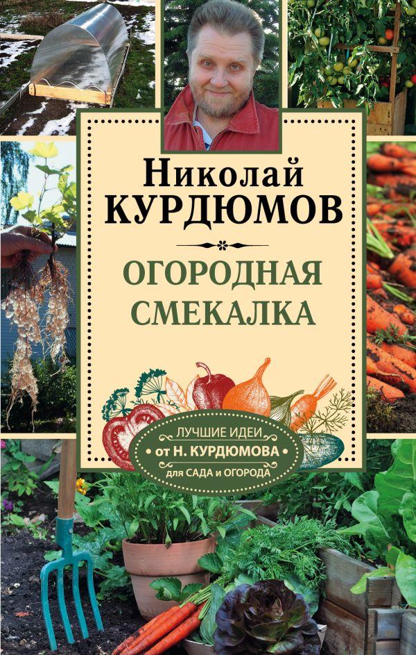 Огородная смекалка