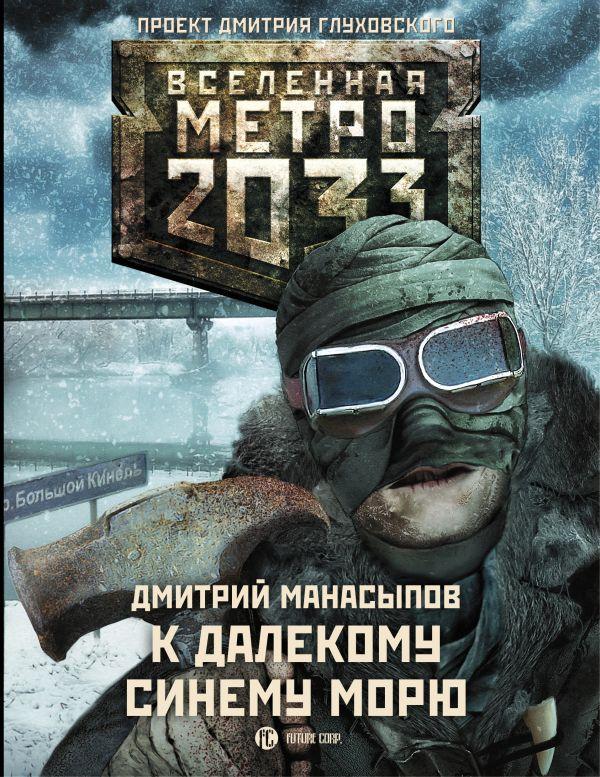 Дмитрий Манасыпов «Метро 2033: К далекому синему морю»