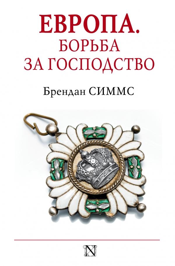 Брендан Симмс «Европа. Борьба за господство: с 1453 года по настоящее время»