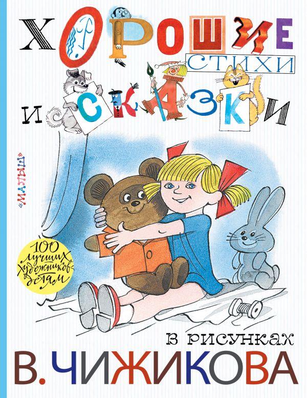 Михалков С.В., Барто А.Л., Маршак С.Я. и др. «Хорошие стихи и сказки в рисунках В. Чижикова»
