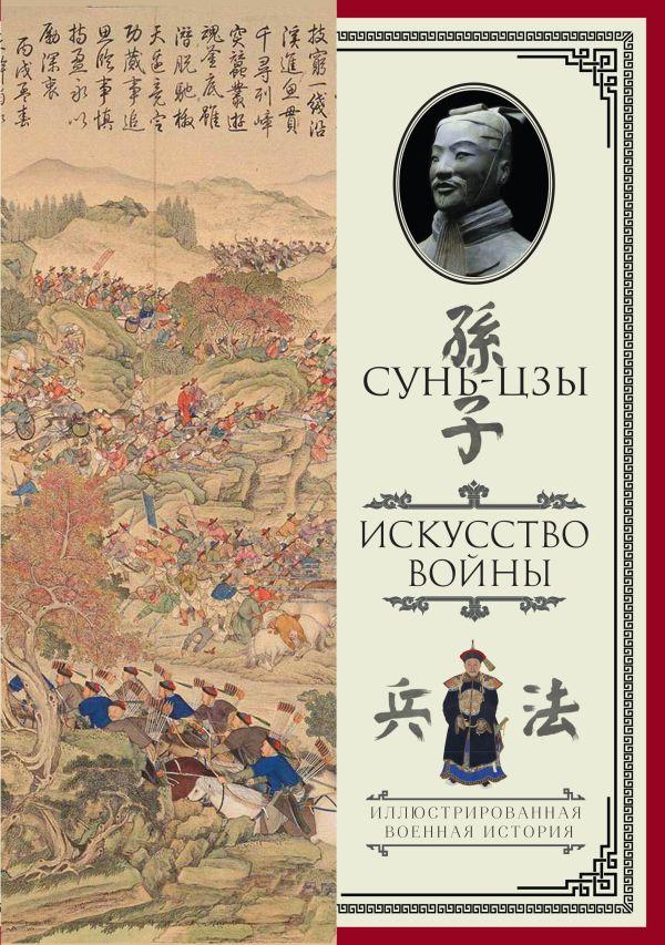 Сунь-цзы «Искусство войны. С комментариями и пояснениями»