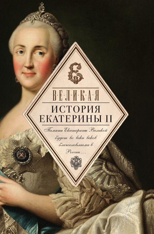 «Великая. История Екатерины II»