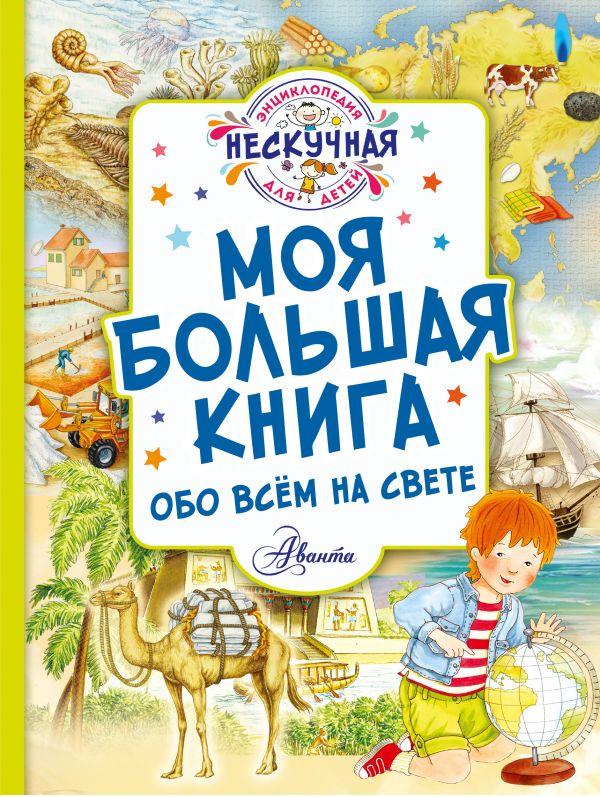 Ю. Феданова «Моя большая книга обо всём на свете»