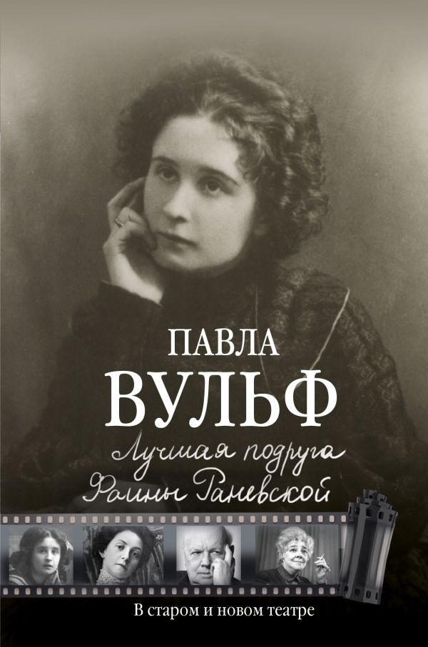 Лучшая подруга Фаины Раневской. В старом и новом театре