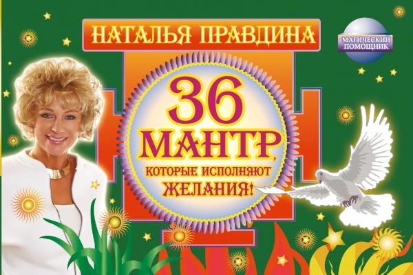 Наталья Правдина «36 мантр, которые исполняют желания!»